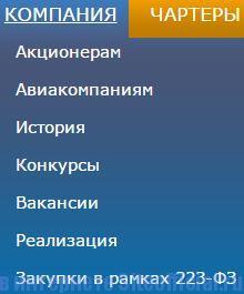 """Саратовские авиалинии официальный сайт - Вкладка """"Компания"""""""