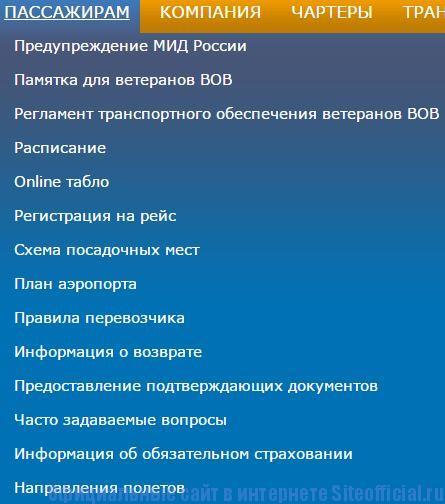 """Саратовские авиалинии официальный сайт - Вкладка """"Пассажирам"""""""