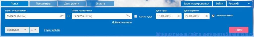 """Саратовские авиалинии официальный сайт - Вкладка """"Купить билет"""""""