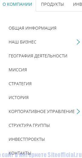 """Сибур официальный сайт - Вкладка """"О компании"""""""