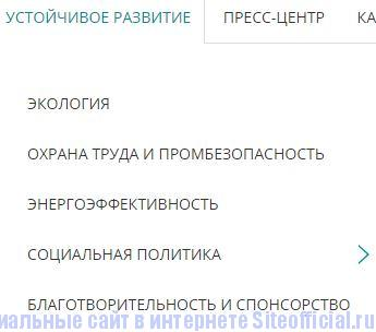"""Сибур официальный сайт - Вкладка """"Устойчивое развитие"""""""