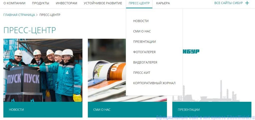 """Сибур официальный сайт - Вкладка """"Пресс-центр"""""""