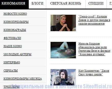 """Сплетник - Вкладка """"Киномания"""""""