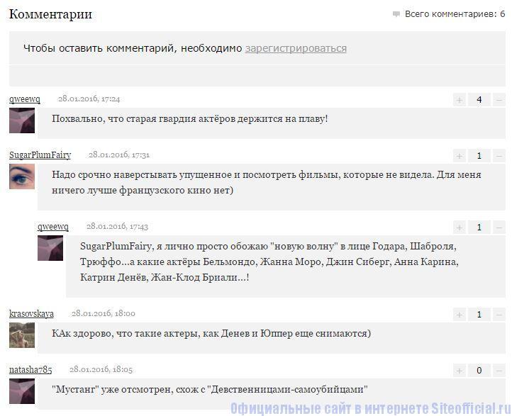 Сплетник - Комментарии