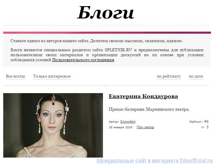 """Сплетник - Вкладка """"Блоги"""""""