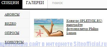 """Сплетник - Вкладка """"Специи"""""""