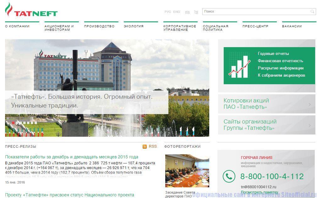 Татнефть официальный сайт - Главная страница