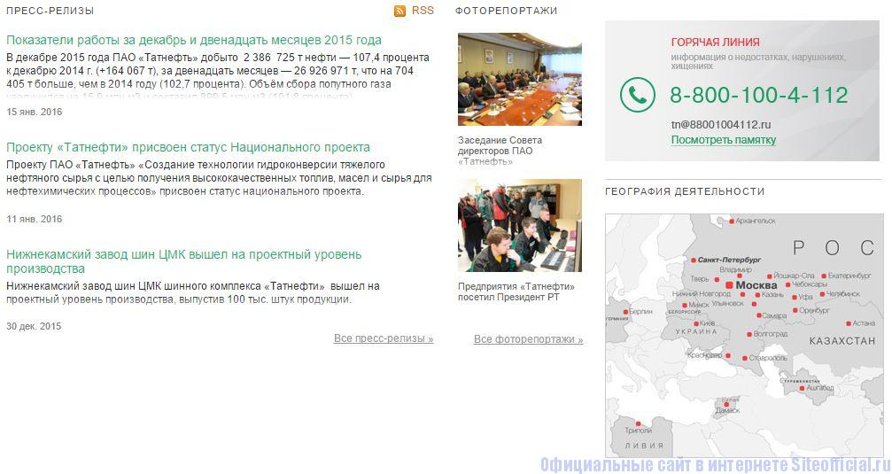 Татнефть официальный сайт - Вкладки