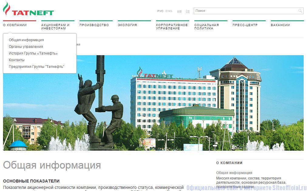 """Татнефть официальный сайт - Вкладка """"О компании"""""""
