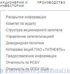 """Татнефть официальный сайт - Вкладка """"Акционерам и инвесторам"""""""