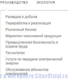 """Татнефть официальный сайт - Вкладка """"Производство"""""""