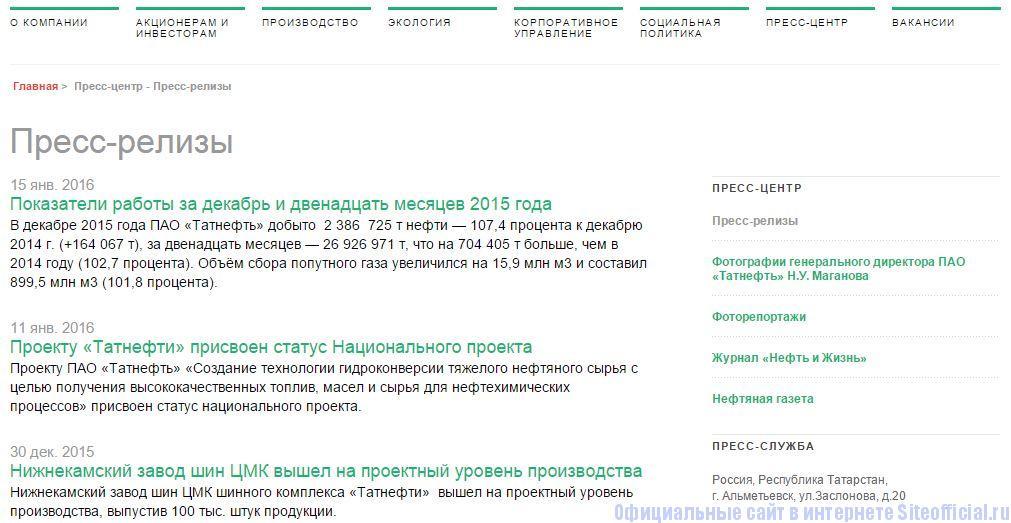 """Татнефть официальный сайт - Вкладка """"Пресс-центр"""""""