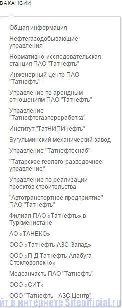 """Татнефть официальный сайт - Вкладка """"Вакансии"""""""