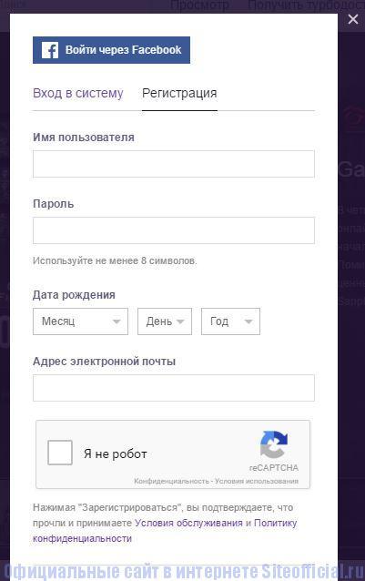 Твич - Регистрация