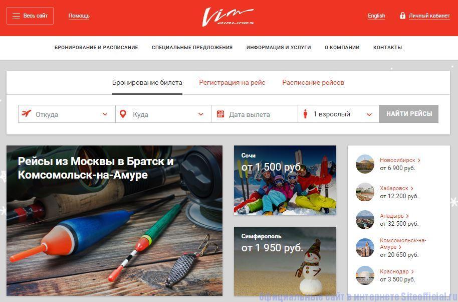 ВИМ-Авиа официальный сайт - Главная страница
