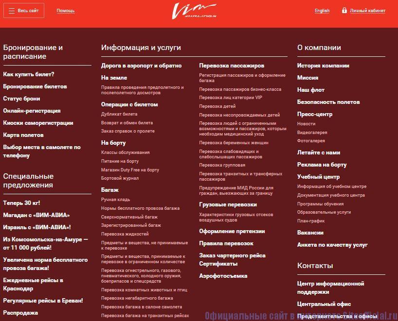 """ВИМ-Авиа официальный сайт - Вкладка """"Весь сайт"""""""