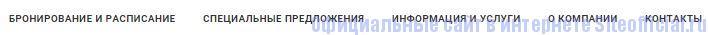 ВИМ-Авиа официальный сайт - Вкладки