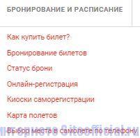 """ВИМ-Авиа официальный сайт - Вкладка """"Бронирование и расписание"""""""