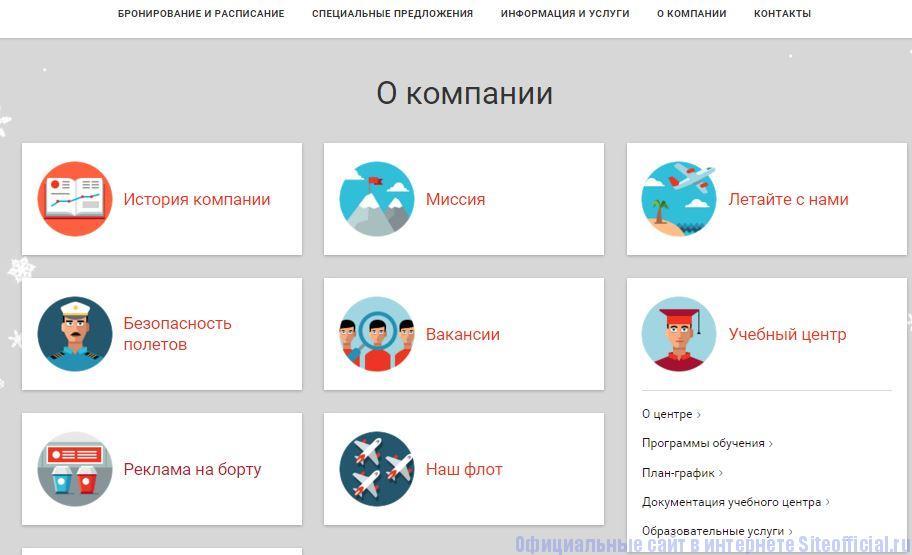 """ВИМ-Авиа официальный сайт - Вкладка """"О компании"""""""