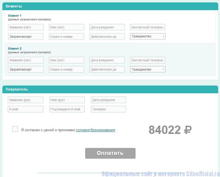 Натали-турс туроператор официальный сайт - Оформление услуги