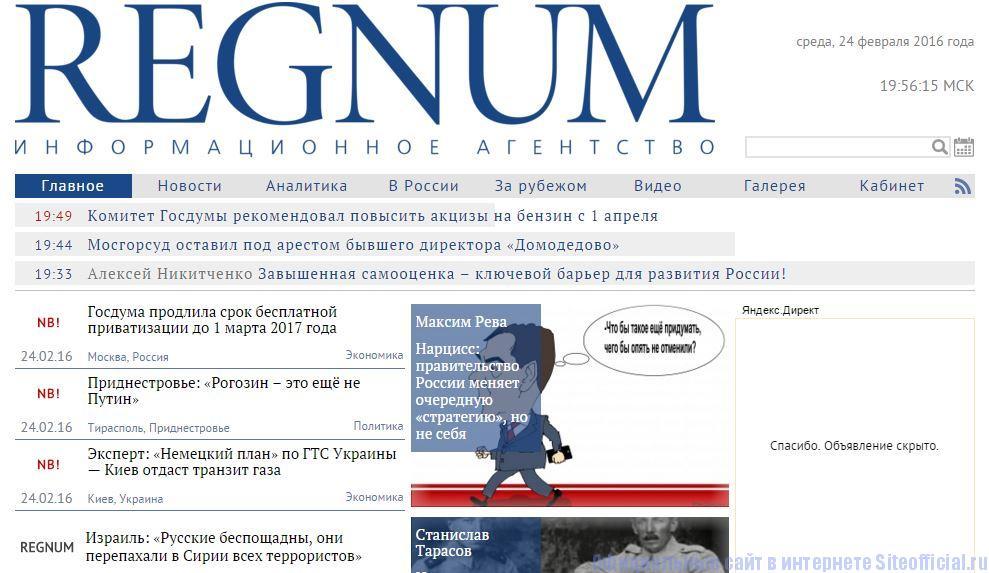 Регнум новости - Главная страница