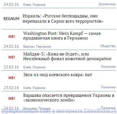 Регнум новости - Вкладки