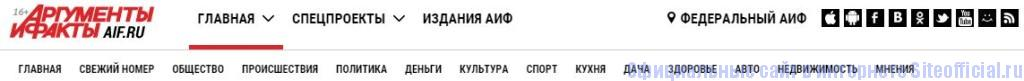 "Аргументы и факты - Вкладка ""Главная"""