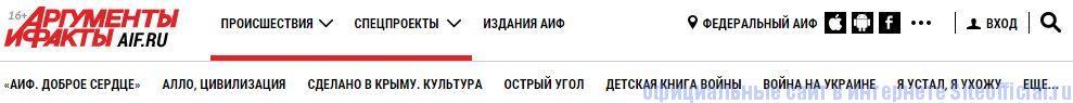 """Аргументы и факты - Вкладка """"Спецпроекты"""""""