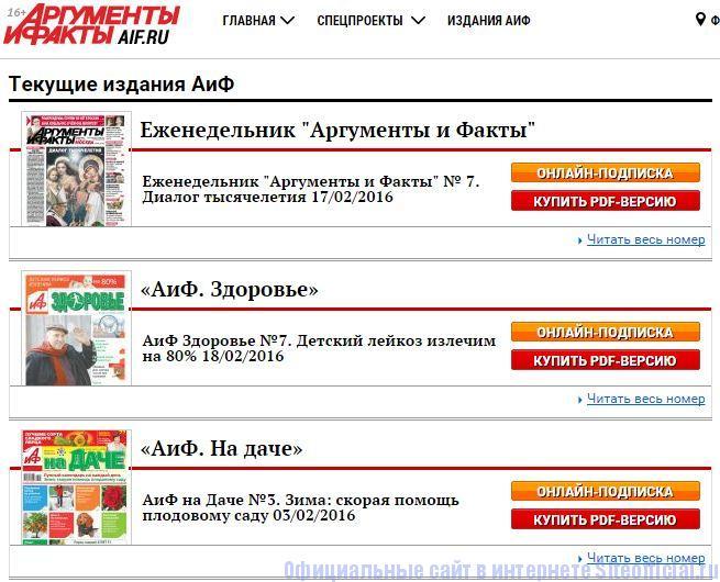 """Аргументы и факты - Вкладка """"Издания АиФ"""""""