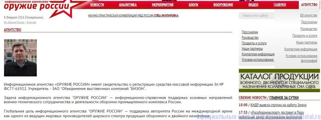 """Оружие России - Вкладка """"Агентство"""""""
