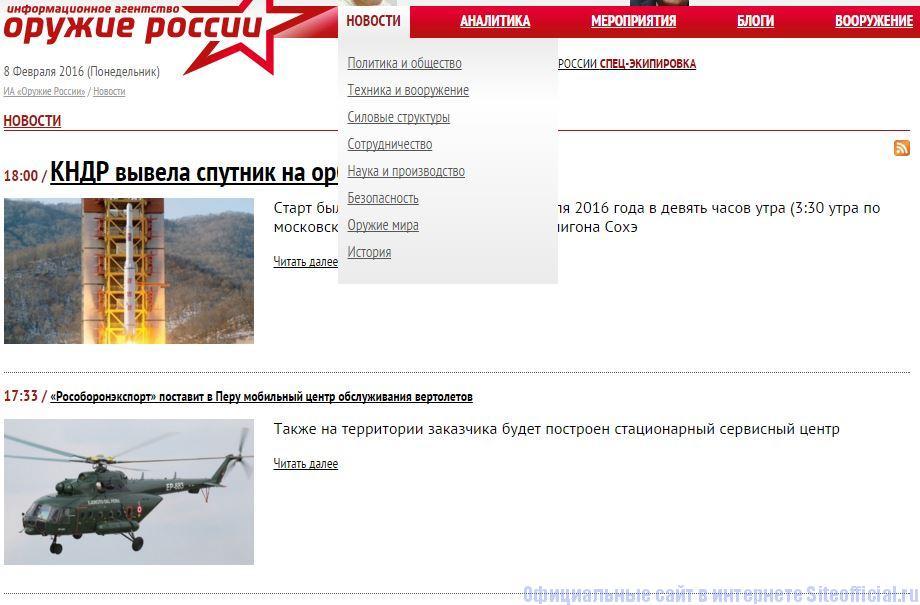 """Оружие России - Вкладка """"Новости"""""""