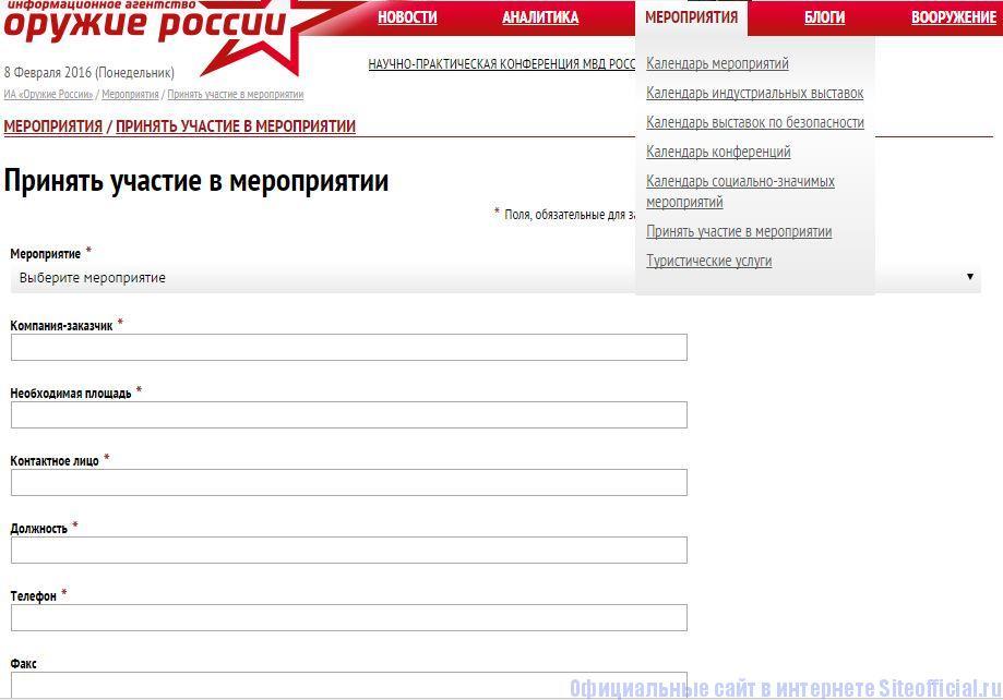"""Оружие России - Вкладка """"Мероприятия"""""""