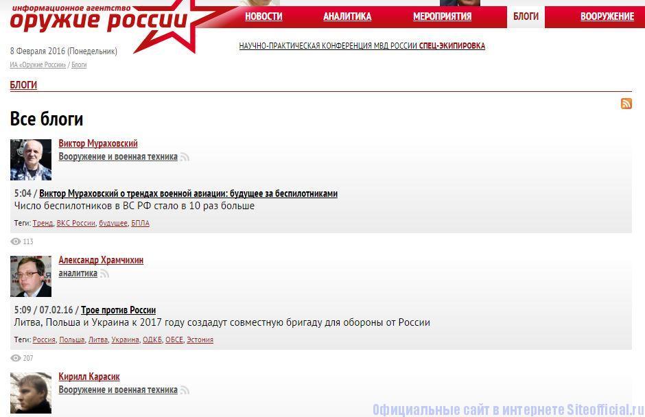 """Оружие России - Вкладка """"Блоги"""""""