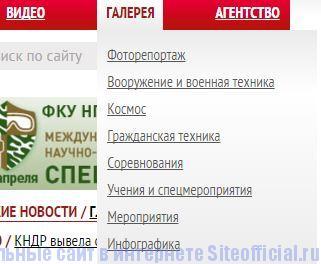 Оружие России - Вкладки