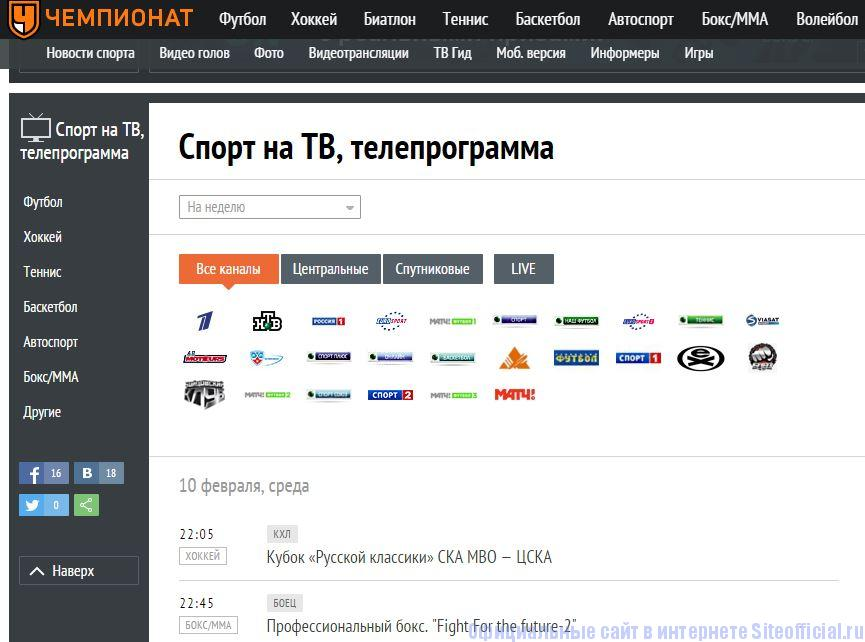 "Чемпионат ком - Вкладка ""ТВ гид"""