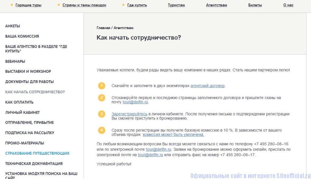 """Дельфин туроператор официальный сайт - Вкладка """"Агентствам"""""""