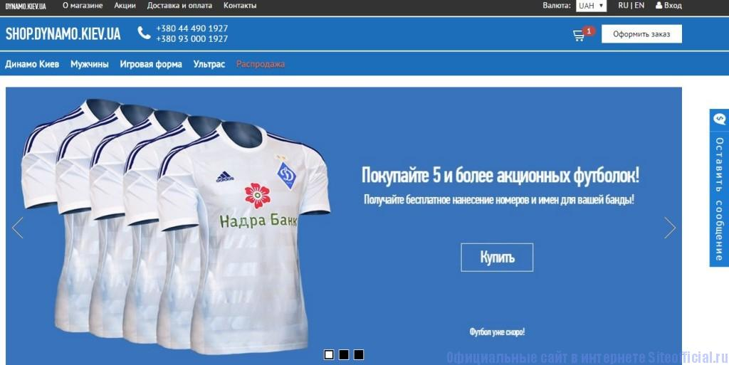 "Динамо Киев от Шурика - Вкладка ""Магазин"""