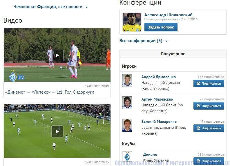 Динамо Киев от Шурика - Вкладки