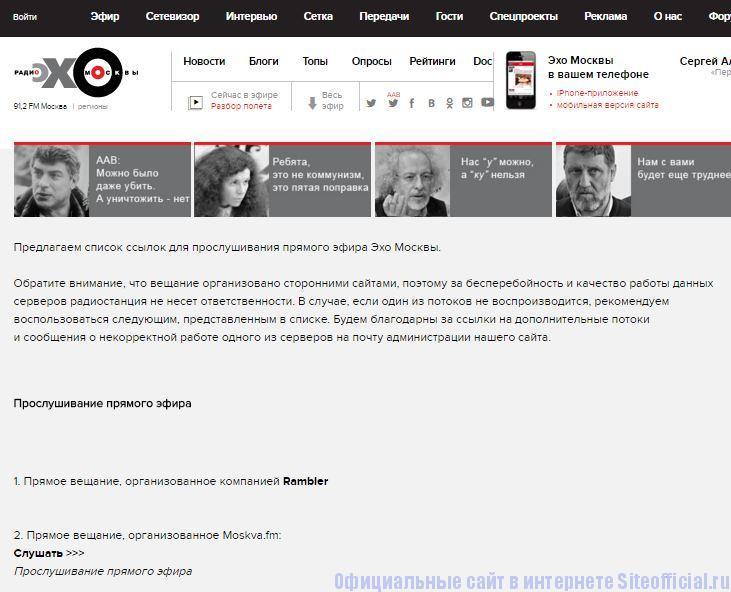 """Эхо Москвы официальный сайт - Вкладка """"Эфир"""""""
