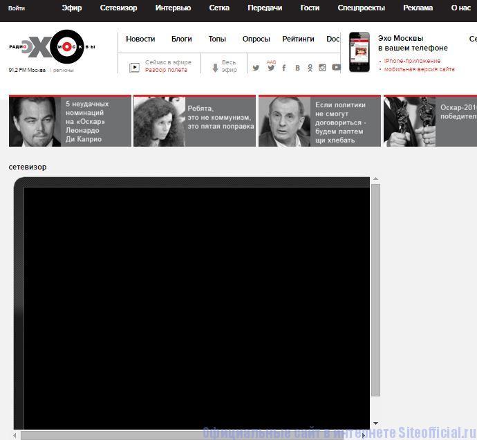 """Эхо Москвы официальный сайт - Вкладка """"Сетевизор"""""""