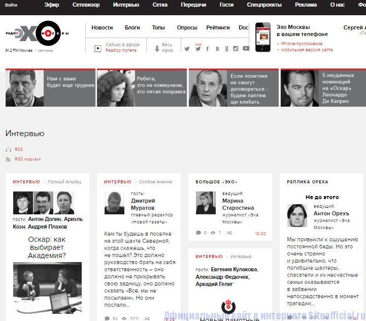 """Эхо Москвы официальный сайт - Вкладка """"Интервью"""""""