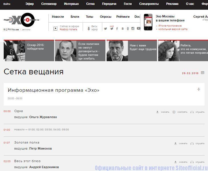 """Эхо Москвы официальный сайт - Вкладка """"Сетка"""""""