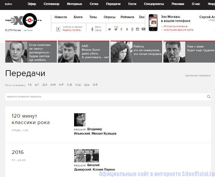 """Эхо Москвы официальный сайт - Вкладка """"Передачи"""""""
