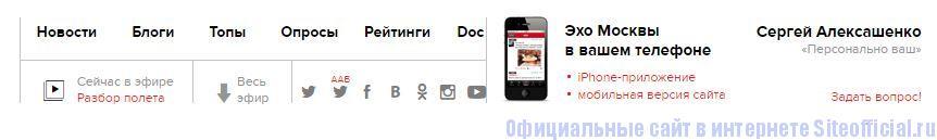 Эхо Москвы официальный сайт - Вкладки