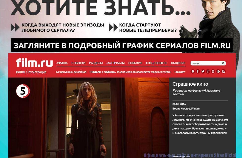 Фильм ру - Главная страница