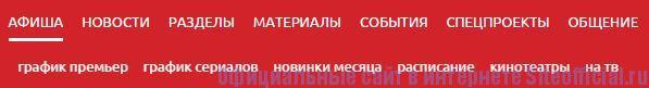 """Фильм ру - Вкладка """"Афиша"""""""