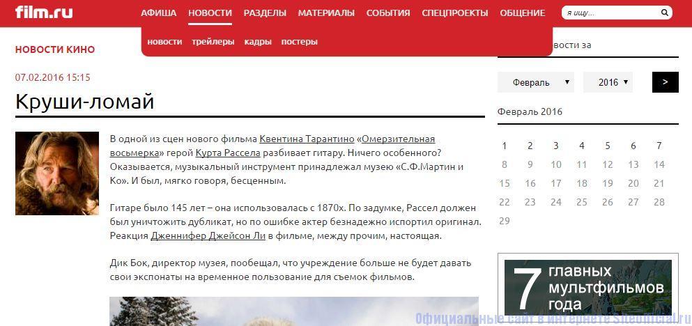 """Фильм ру - Вкладка """"Новости"""""""