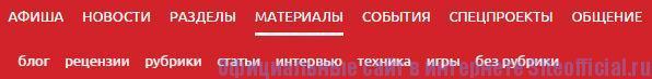 """Фильм ру - Вкладка """"Материалы"""""""