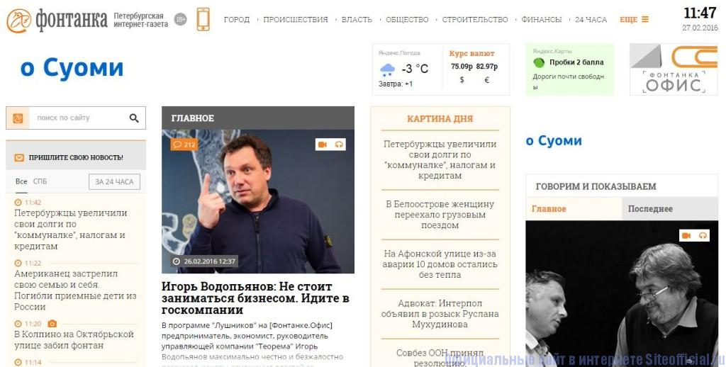 Фонтанка ру новости Спб сегодня - Главная страница