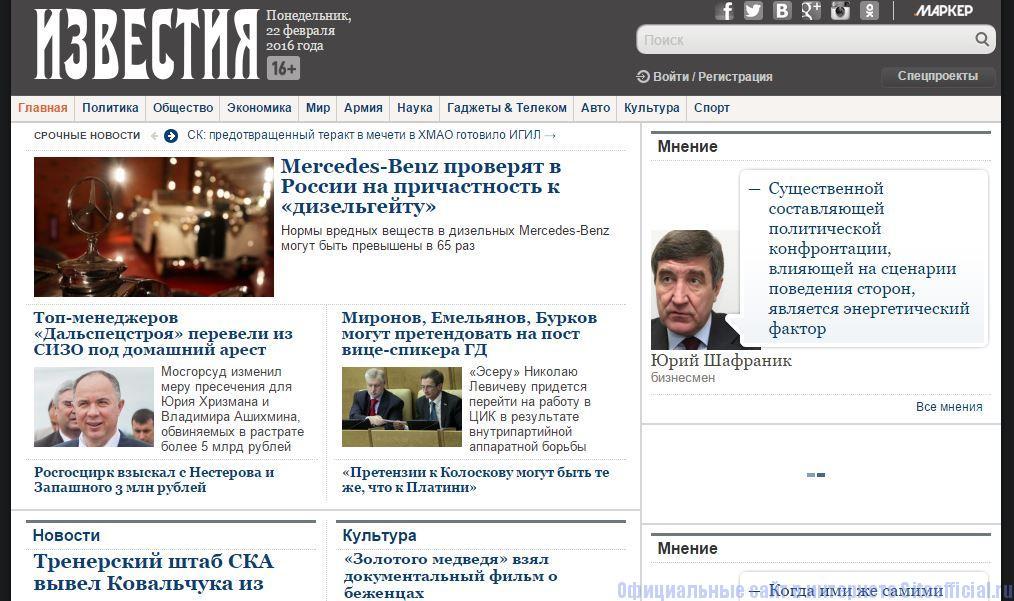 Известия официальный сайт - Главная страница